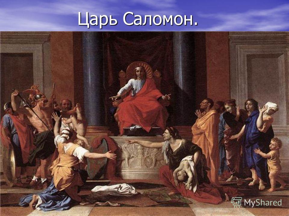 Царь Саломон. Царь Саломон.