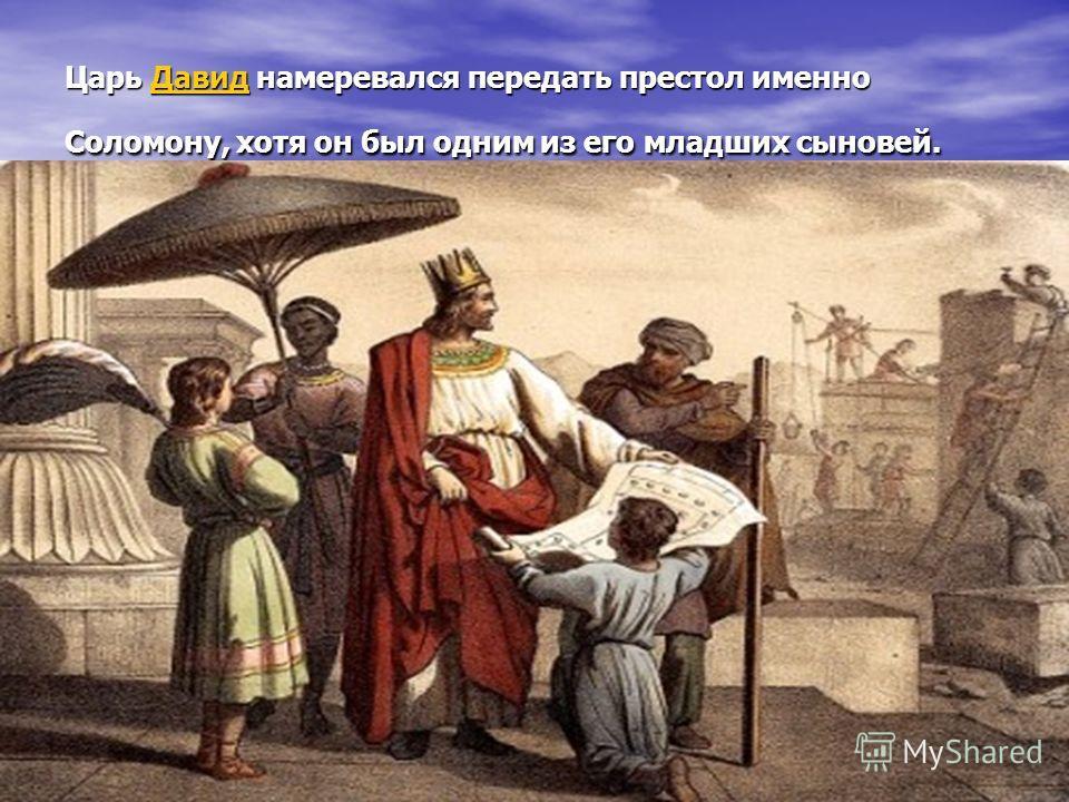 Царь ДДДД аапа вввв ии ддт намеревался передать престол именно Соломону, хотя он был одним из его младших сыновей.