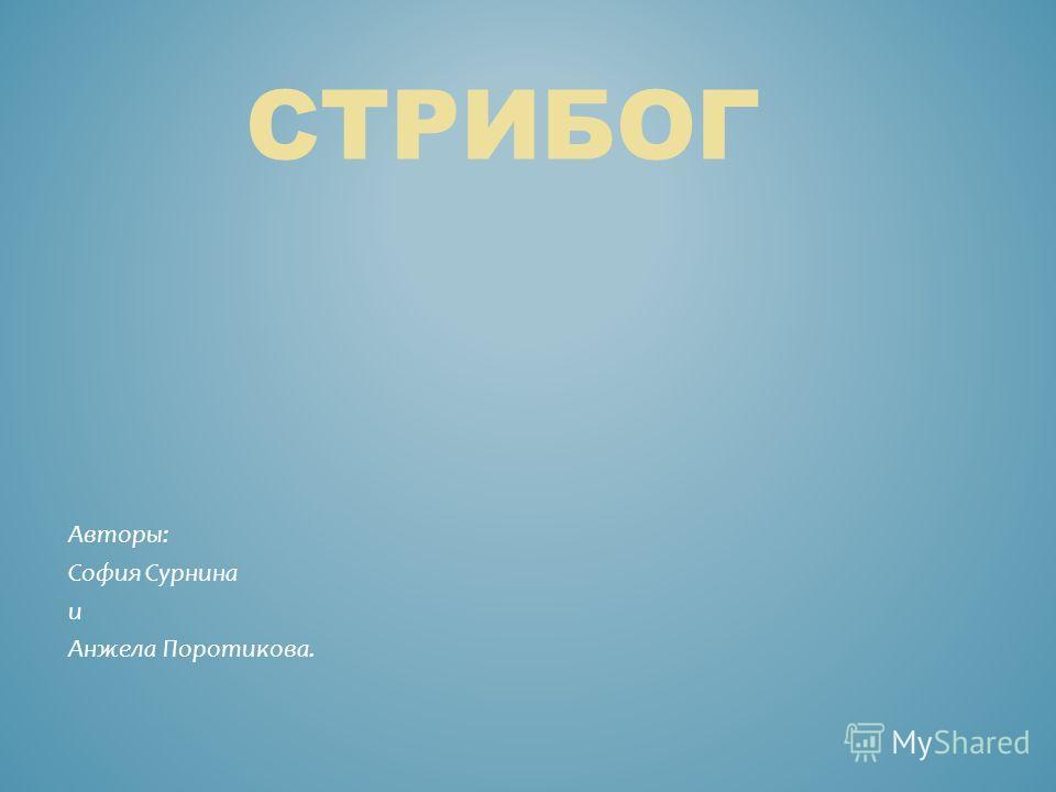 СТРИБОГ Авторы: София Сурнина и Анжела Поротикова.