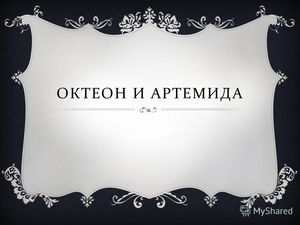 ОКТЕОН И АРТЕМИДА