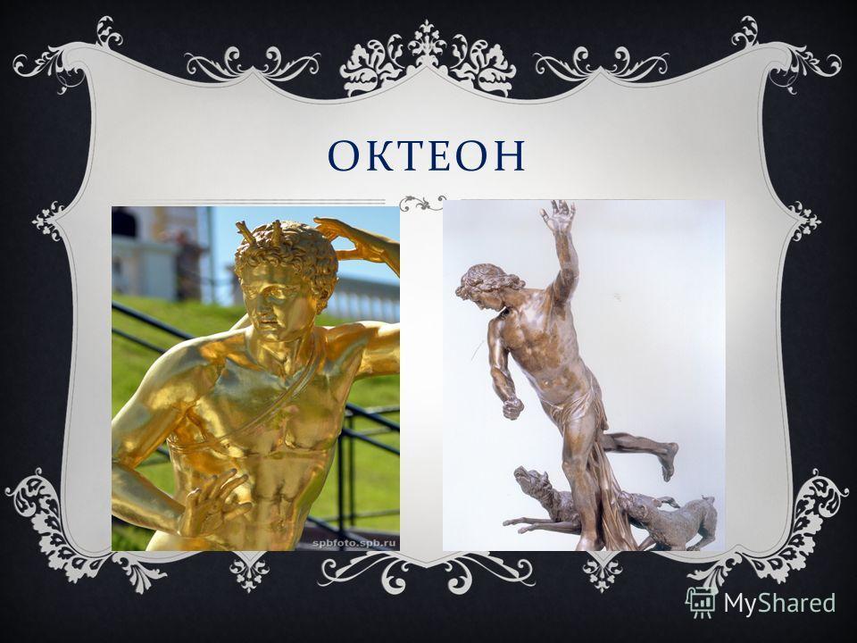ОКТЕОН