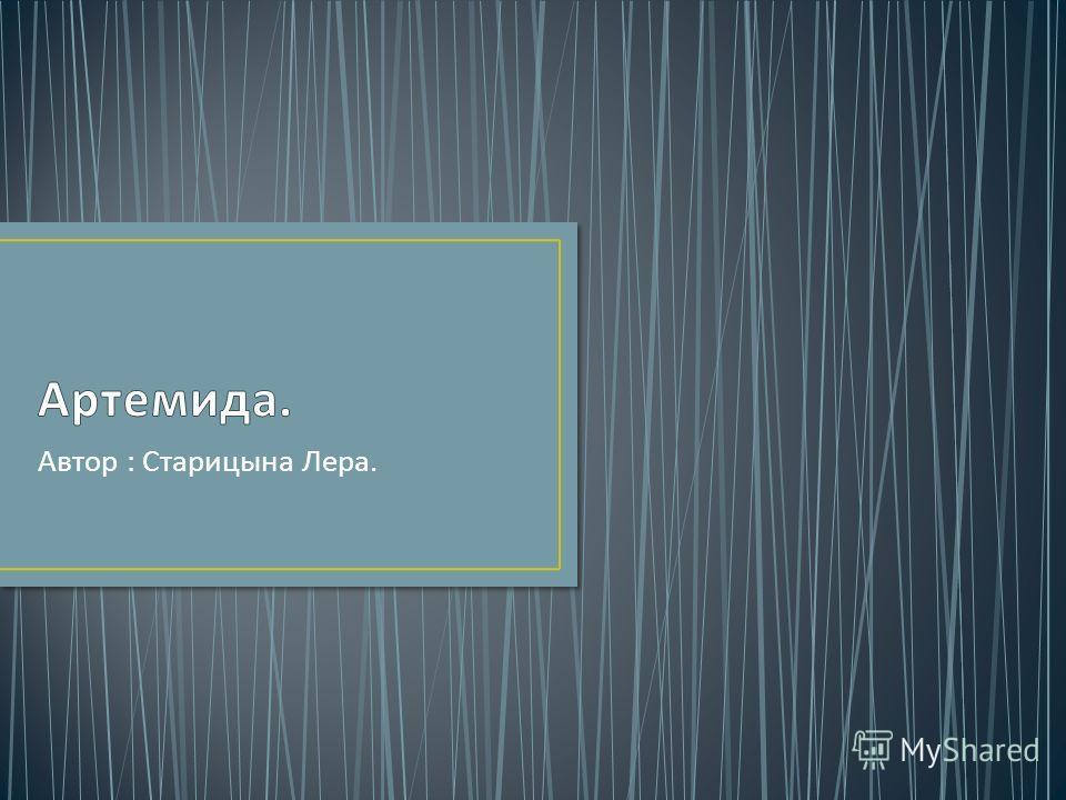 Автор : Старицына Лера.