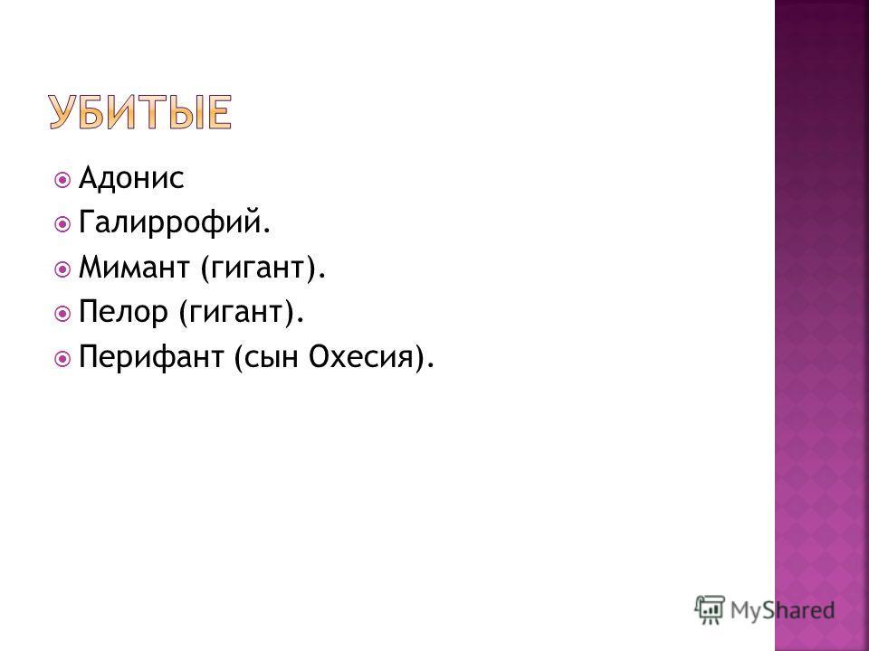 Адонис Галиррофий. Мимант (гигант). Пелор (гигант). Перифант (сын Охесия).
