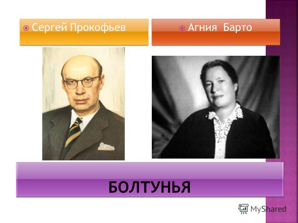 Сергей Прокофьев Агния Барто