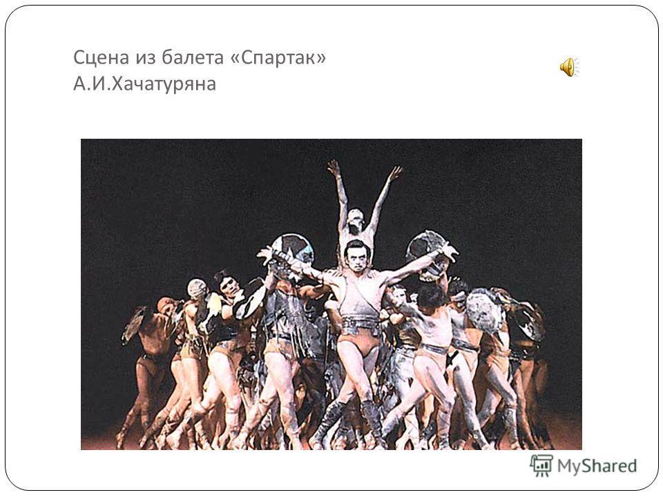 Сцена из балета « Спартак » А. И. Хачатуряна