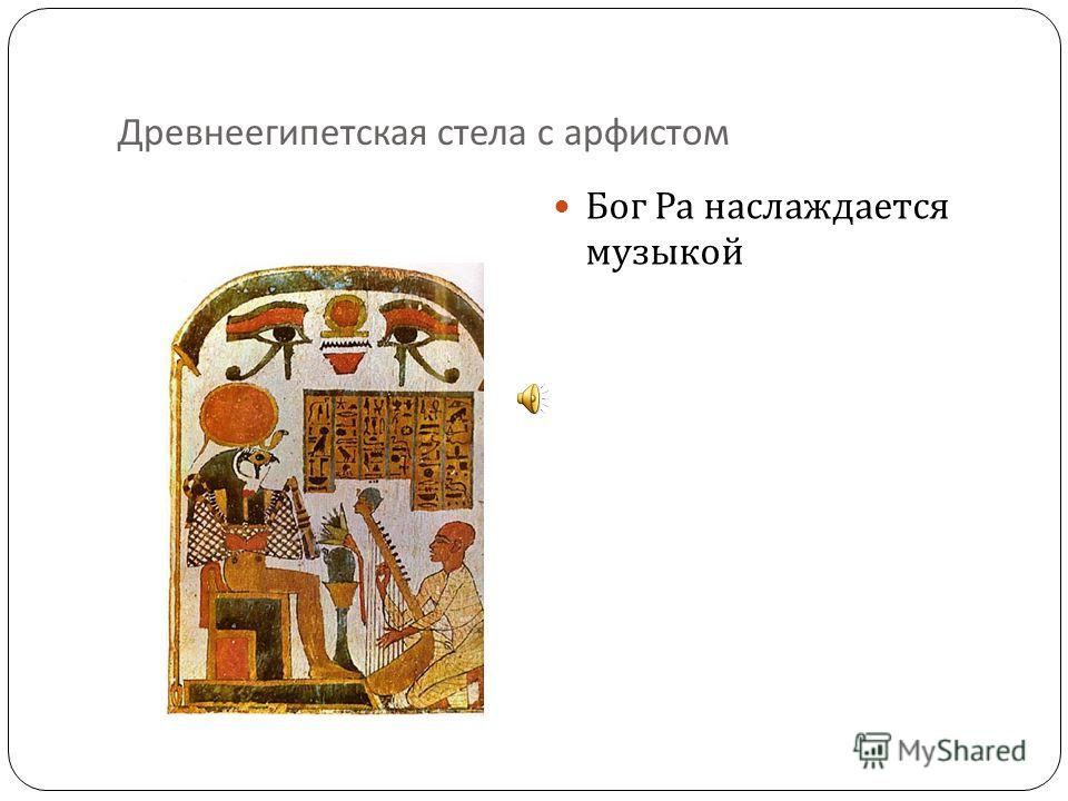 Древнеегипетская стела с арфистом Бог Ра наслаждается музыкой