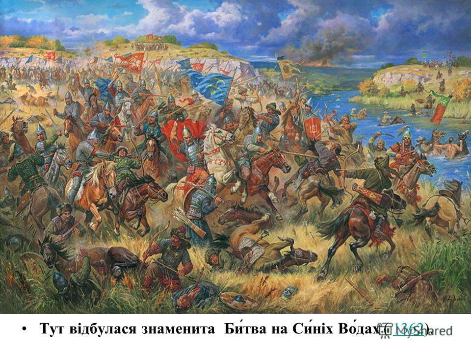Тут відбылася знаменита Би́тва на Си́ніх Во́дух ( 1362).1362