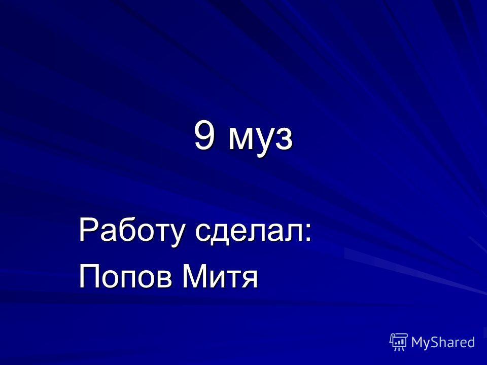 9 муз Работу сделал: Попов Митя