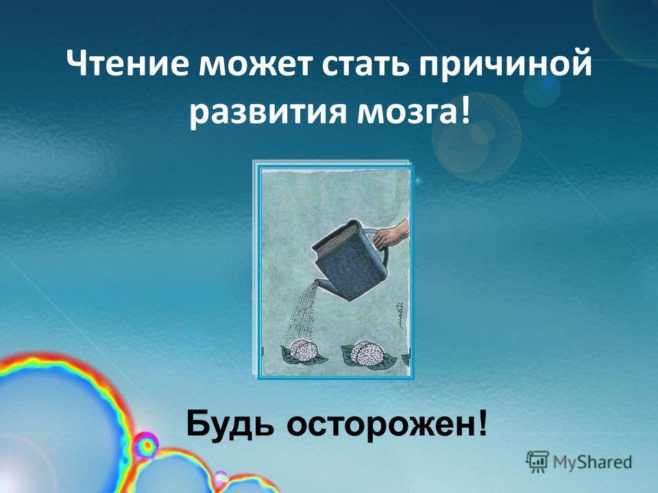 Чтение может стать причиной развития мозга! Будь осторожен!