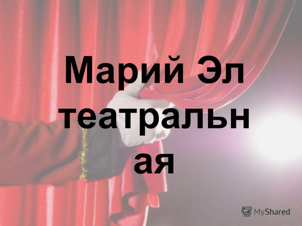 Марий Эл театральная