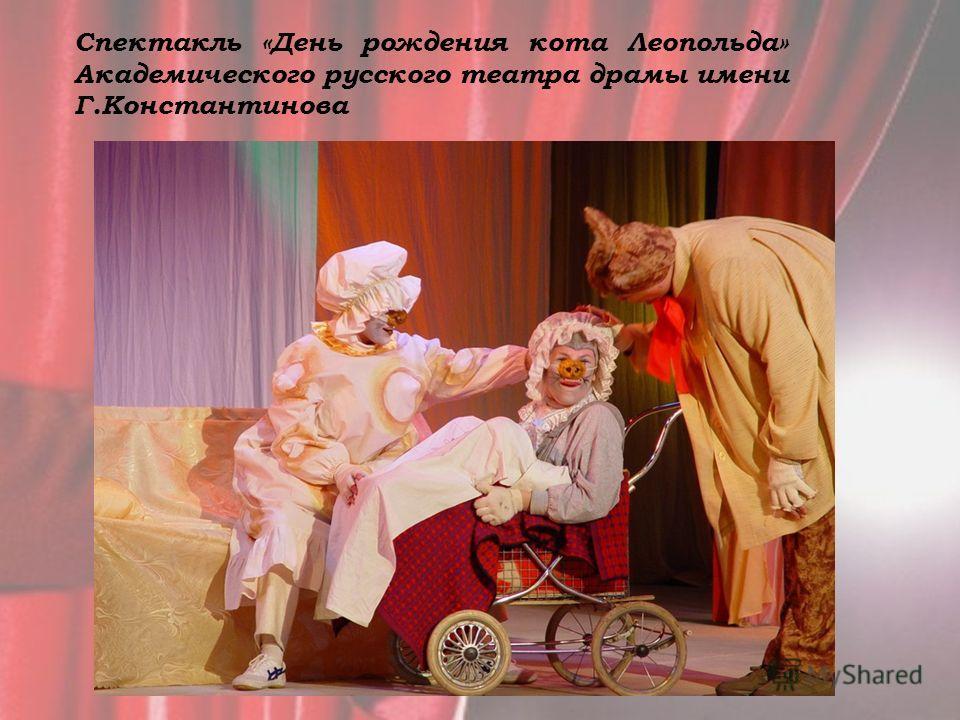 Спектакль «День рождения кота Леопольда» Академического русского театра драмы имени Г.Константинова