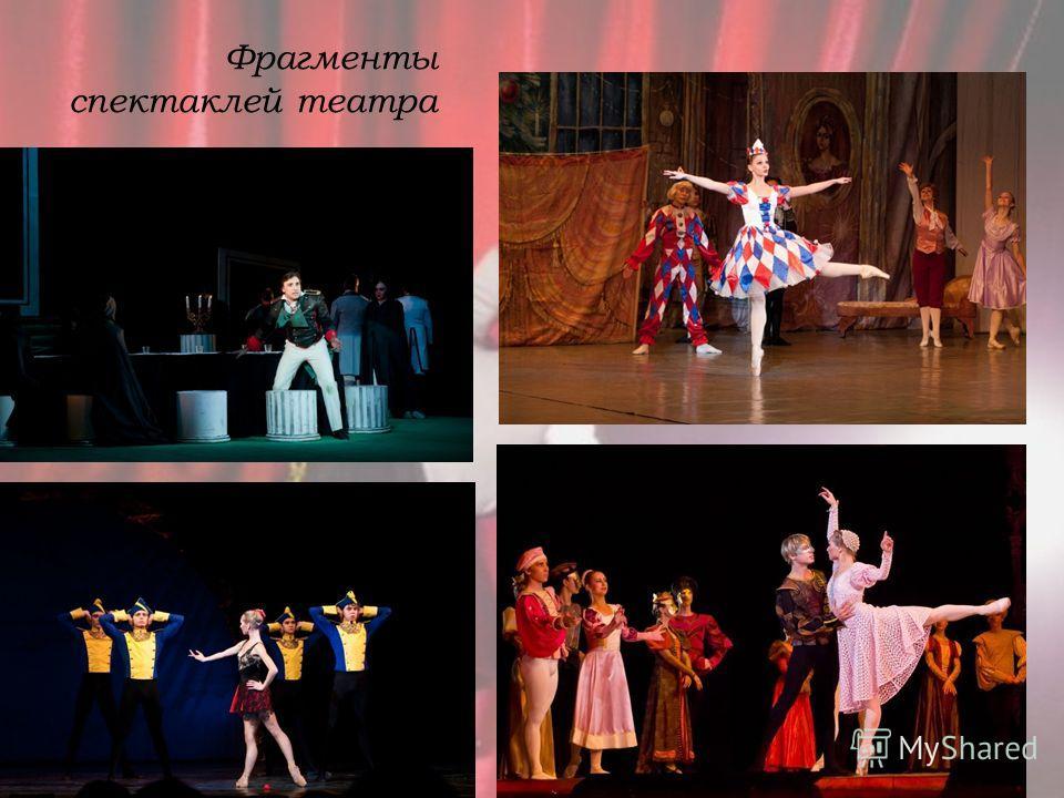 Фрагменты спектаклей театра