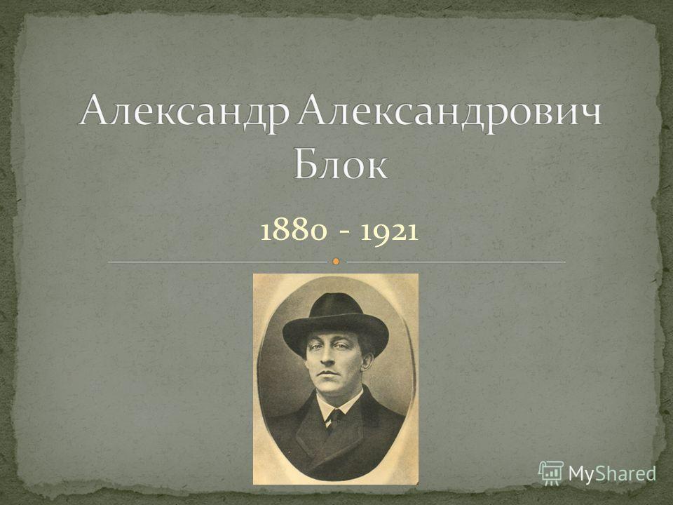 1880 - 1921