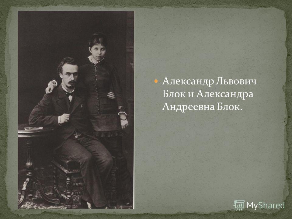 Александр Львович Блок и Александра Андреевна Блок.