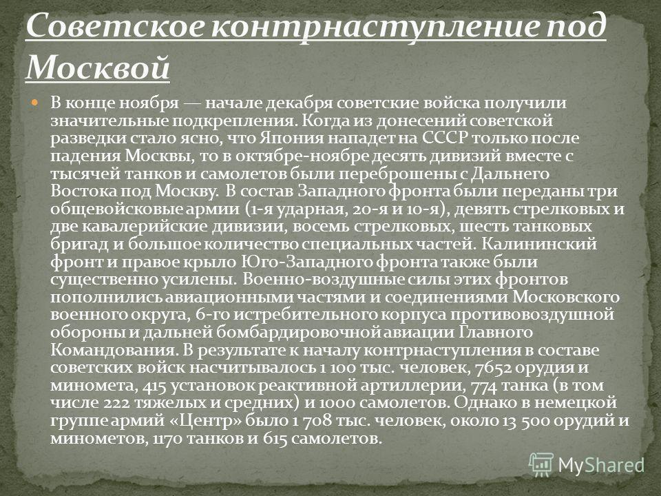 В конце ноября начале декабря советские войска получили значительные подкрепления. Когда из донесений советской разведки стало ясно, что Япония нападет на СССР только после падения Москвы, то в октябре-ноябре десять дивизий вместе с тысячей танков и