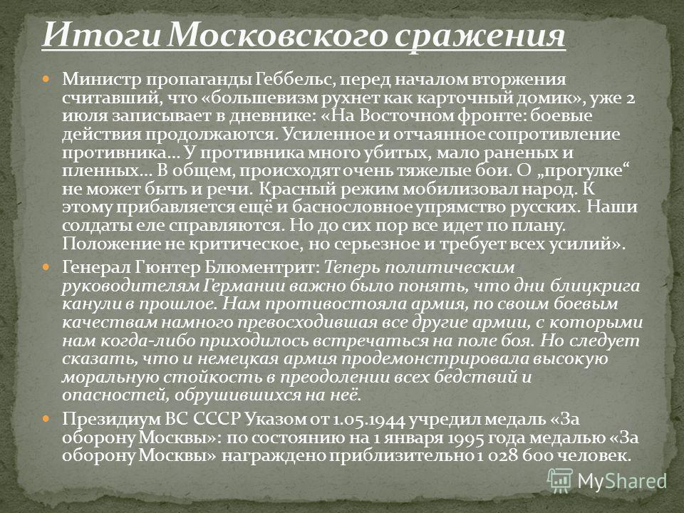 Министр пропаганды Геббельс, перед началом вторжения считавший, что «большевизм рухнет как карточный домик», уже 2 июля записывает в дневнике: «На Восточном фронте: боевые действия продолжаются. Усиленное и отчаянное сопротивление противника… У проти