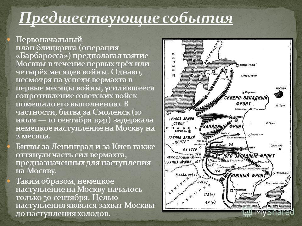 Первоначальный план блицкрига (операция «Барбаросса») предполагал взятие Москвы в течение первых трёх или четырёх месяцев войны. Однако, несмотря на успехи вермахта в первые месяцы войны, усилившееся сопротивление советских войск помешало его выполне
