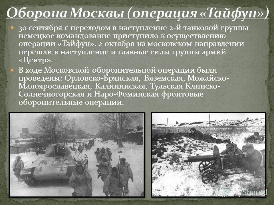 30 сентября с переходом в наступление 2-й танковой группы немецкое командование приступило к осуществлению операции «Тайфун». 2 октября на московском направлении перешли в наступление и главные силы группы армий «Центр». В ходе Московской оборонитель