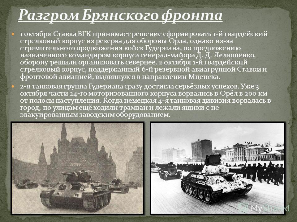 1 октября Ставка ВГК принимает решение сформировать 1-й гвардейский стрелковый корпус из резерва для обороны Орла, однако из-за стремительного продвижения войск Гудериана, по предложению назначенного командиром корпуса генерал-майора Д. Д. Лелюшенко,