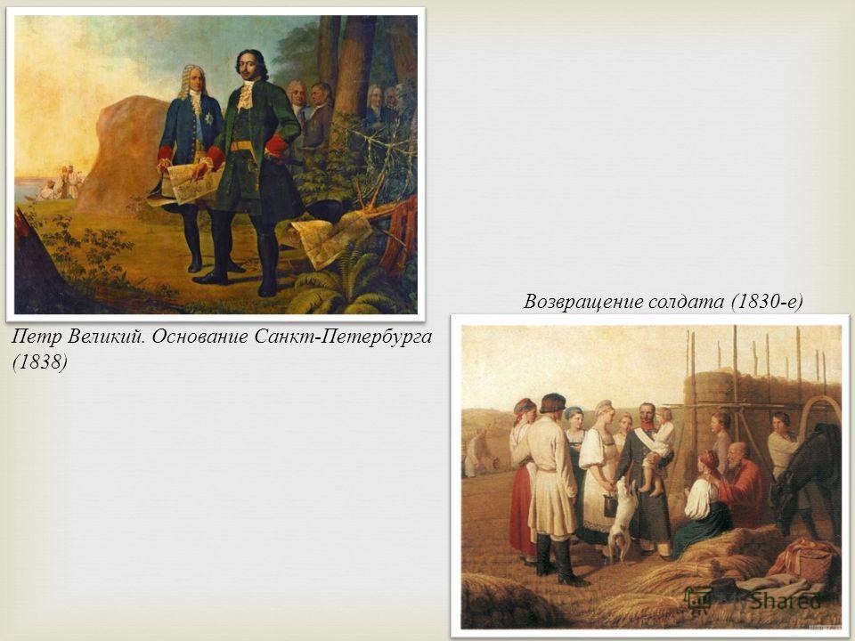 Петр Великий. Основание Санкт - Петербурга (1838) Возвращение солдата (1830- е )