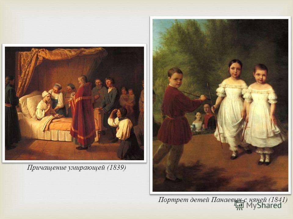Причащение умирающей (1839) Портрет детей Панаевых с няней (1841)