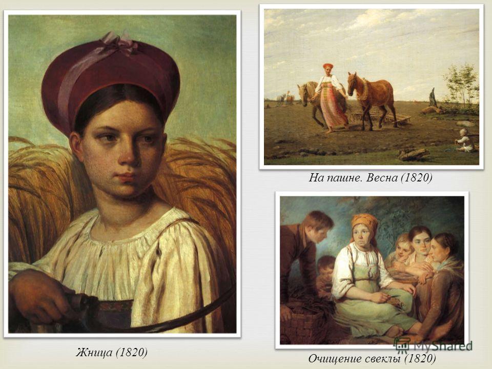 Жница (1820) Очищение свеклы (1820) На пашне. Весна (1820)