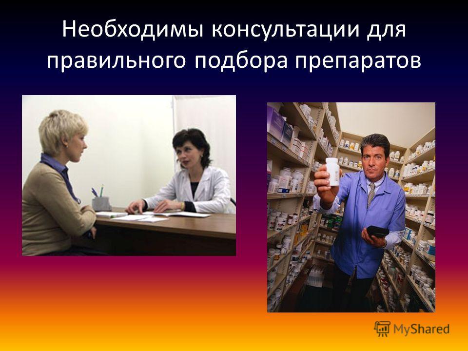 Необходимы консультации для правильного подбора препаратов