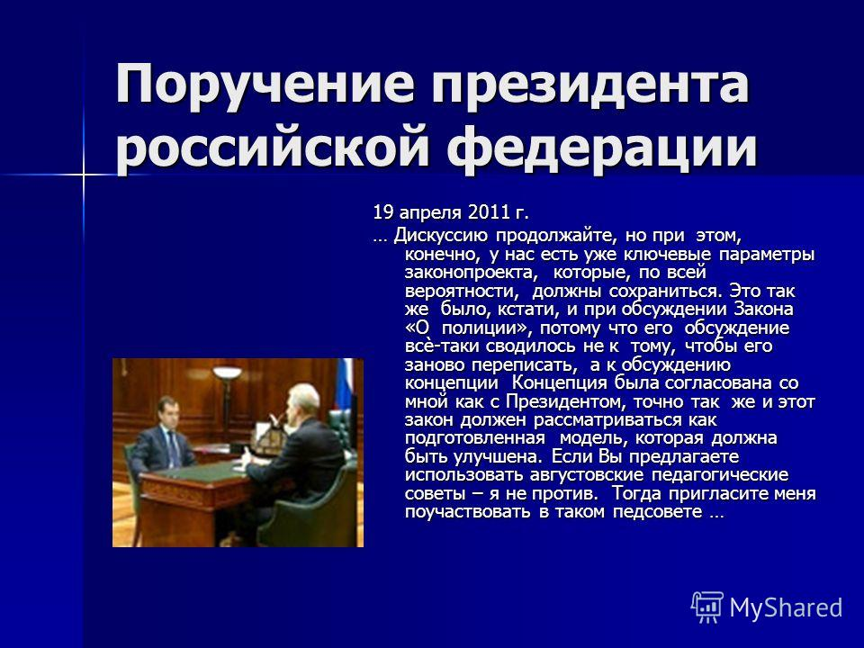 Поручение президента российской федерации 19 апреля 2011 г. … Дискуссию продолжайте, но при этом, конечно, у нас есть уже ключевые параметры законопроекта, которые, по всей вероятности, должны сохраниться. Это так же было, кстати, и при обсуждении За