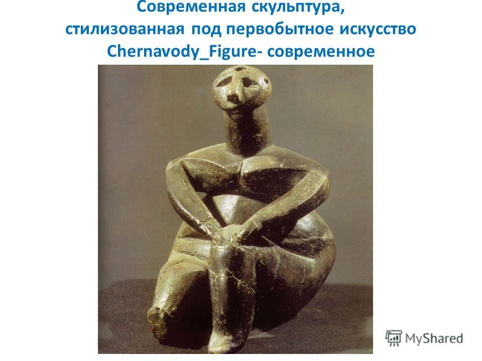 Современная скульптура, стилизованная под первобытное искусство Chernavody_Figure- современное