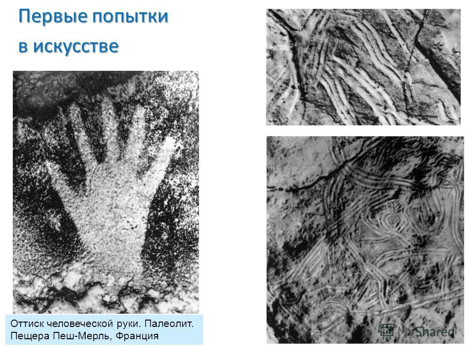 Первые попытки в искусстве Оттиск человеческой руки. Палеолит. Пещера Пеш-Мерль, Франция