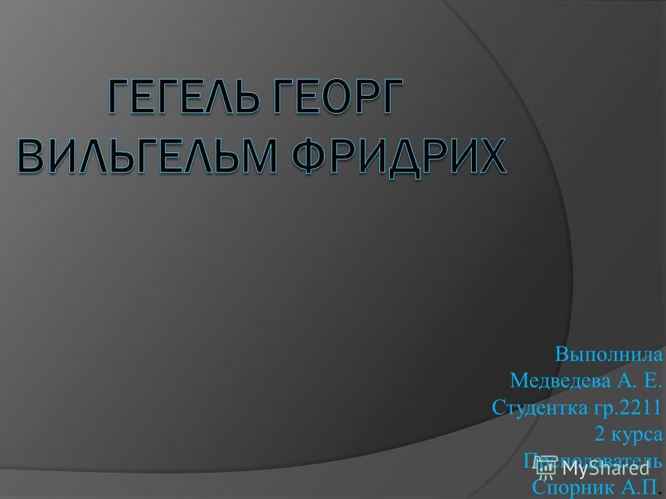Выполнила Медведева А. Е. Студентка гр.2211 2 курса Преподаватель Спорник А.П.