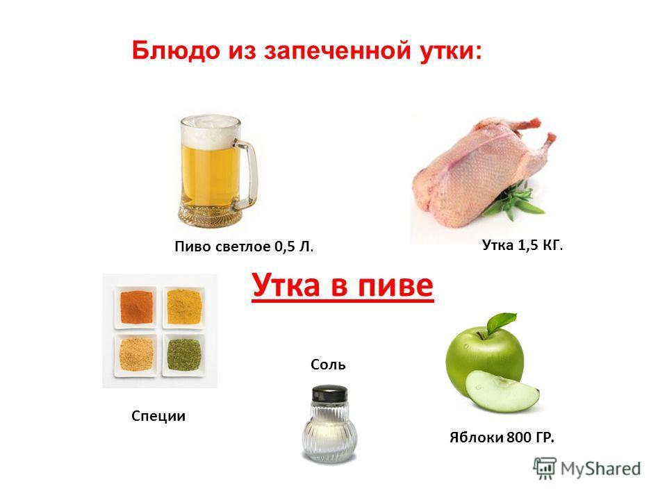 Утка в пиве Блюдо из запеченной утки: Утка 1,5 КГ. Яблоки 800 ГР. Соль Специи Пиво светлое 0,5 Л.