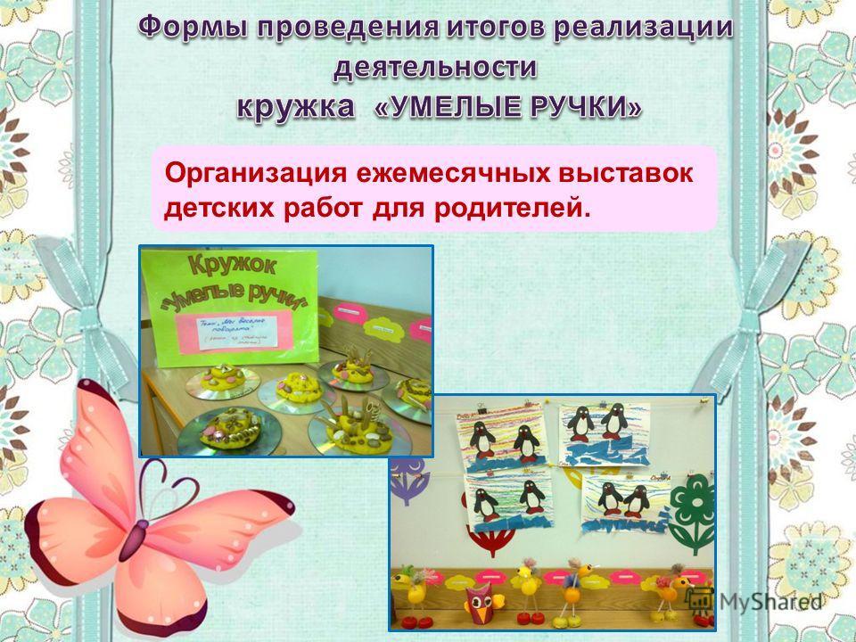 Организация ежемесячных выставок детских работ для родителей.