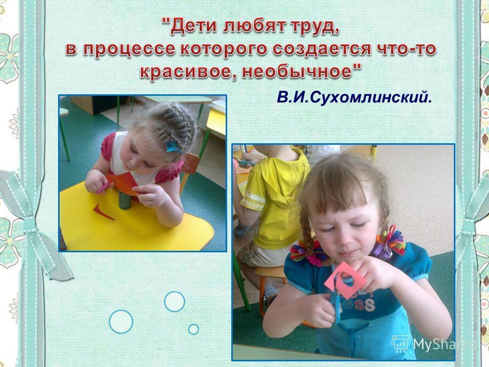 В.И.Сухомлинский.