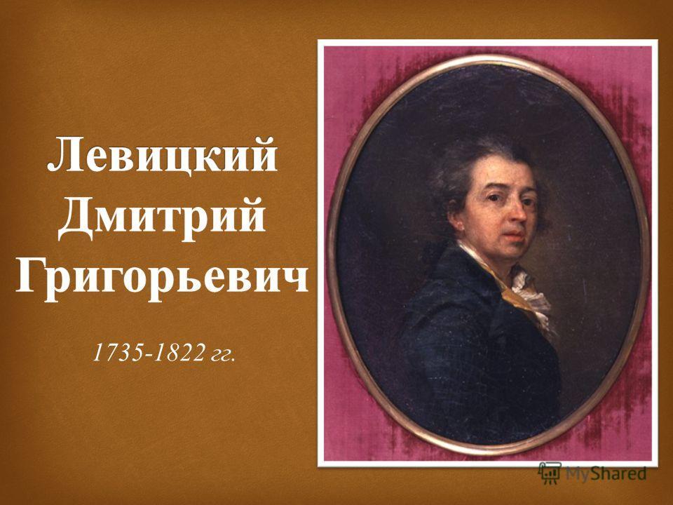 1735-1822 гг.
