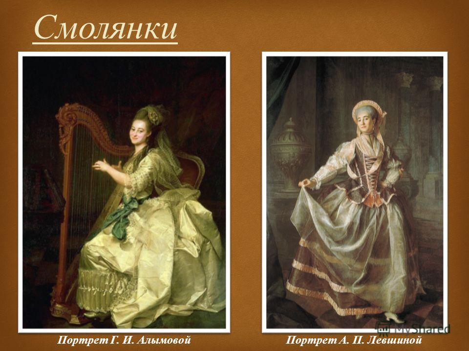 Смолянки Портрет Г. И. Алымовой Портрет А. П. Левшиной