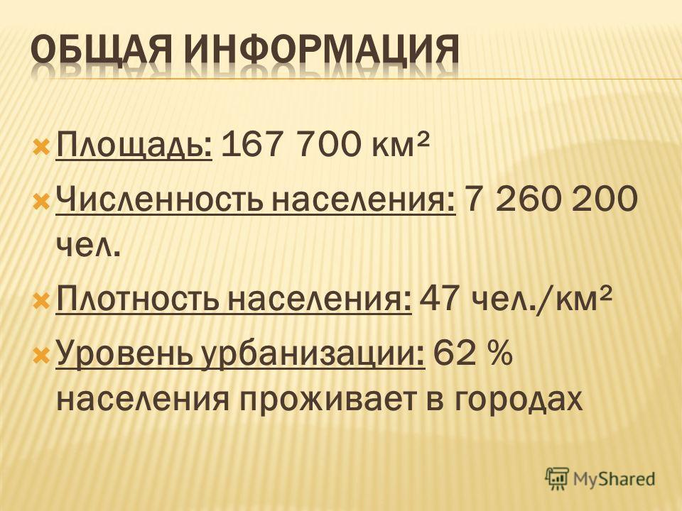 Площадь: 167 700 км² Численность населения: 7 260 200 чел. Плотность населения: 47 чел./км² Уровень урбанизации: 62 % населения проживает в городах
