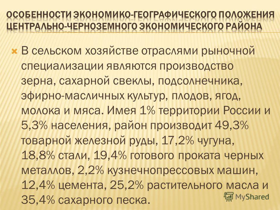 В сельском хозяйстве отраслями рыночной специализации являются производство зерна, сахарной свеклы, подсолнечника, эфирно-масличных культур, плодов, ягод, молока и мяса. Имея 1% территории России и 5,3% населения, район производит 49,3% товарной желе