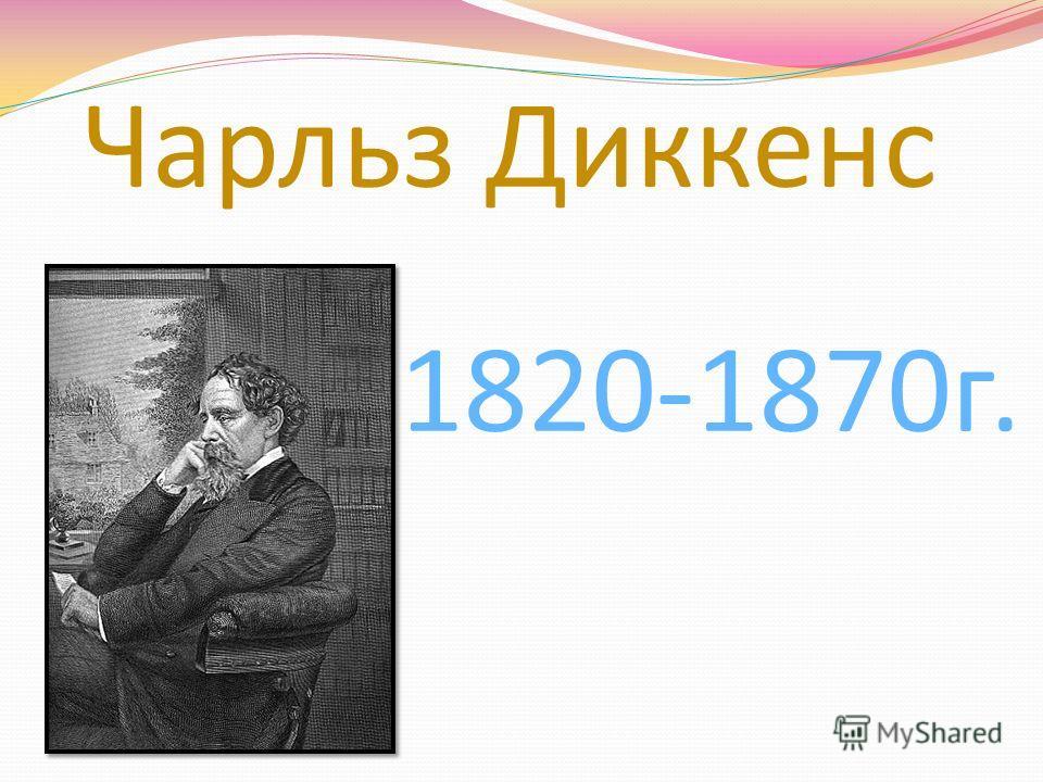 Чарльз Диккенс 1820-1870 г.