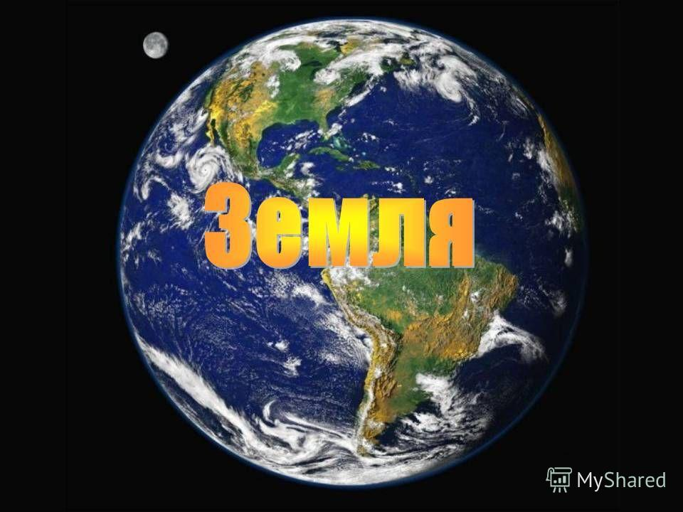 За 1 ч 48 мин облетел земной шар. земной шар.