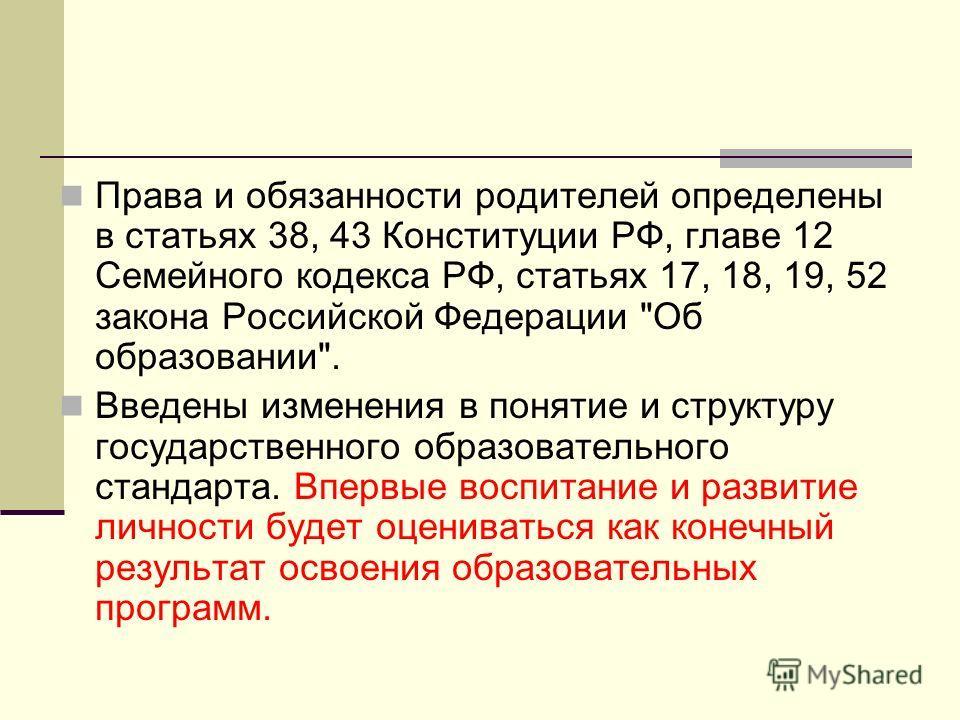 Права и обязанности родителей определены в статьях 38, 43 Конституции РФ, главе 12 Семейного кодекса РФ, статьях 17, 18, 19, 52 закона Российской Федерации