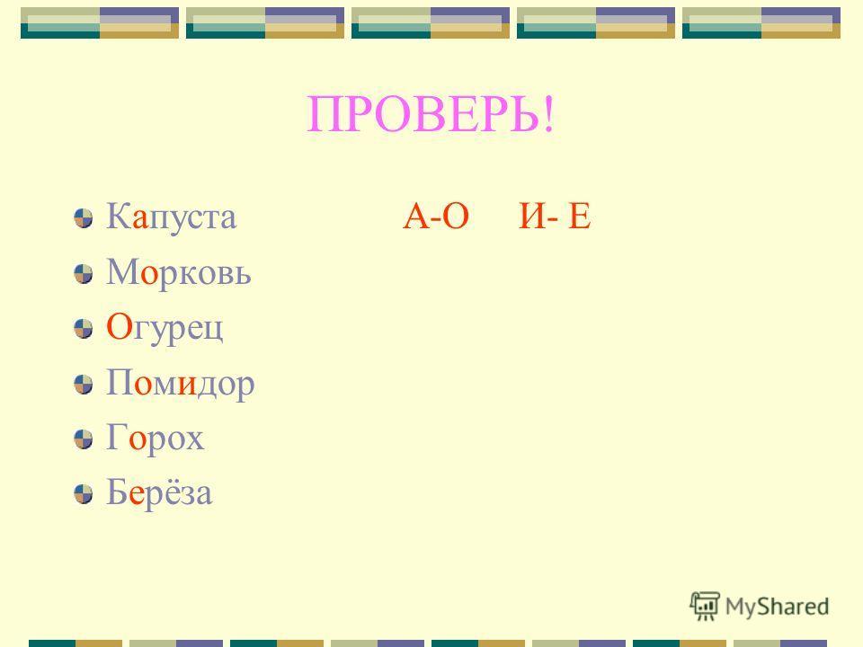 ПРОВЕРЬ! Капуста А-О И- Е Мокровь Огорец Помидор Горок Берёза