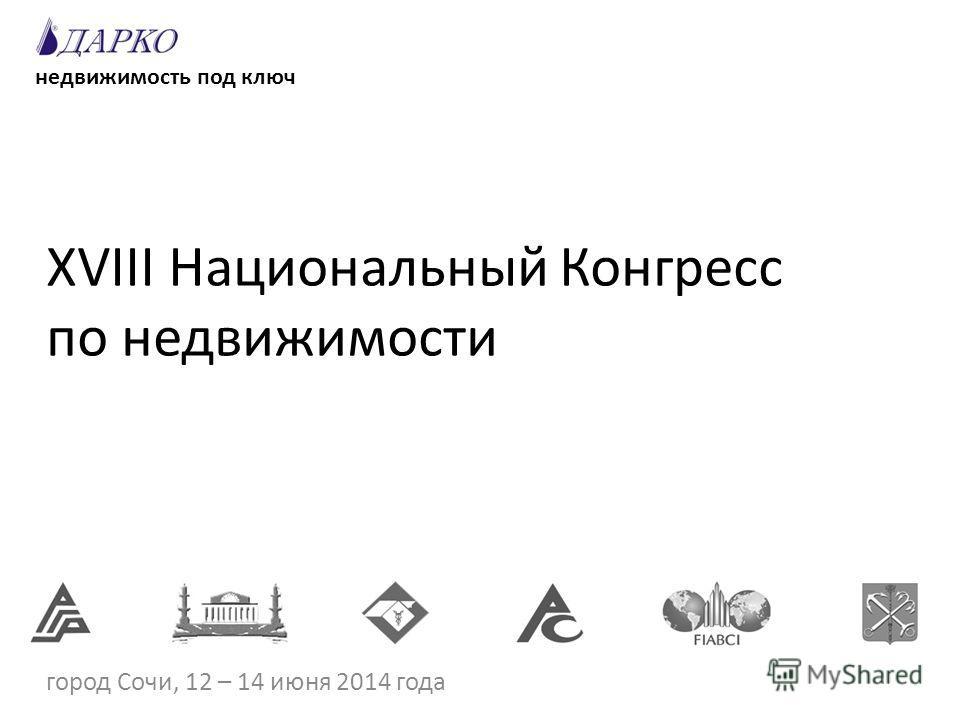XVIII Национальный Конгресс по недвижимости город Сочи, 12 – 14 июня 2014 года недвижимость под ключ