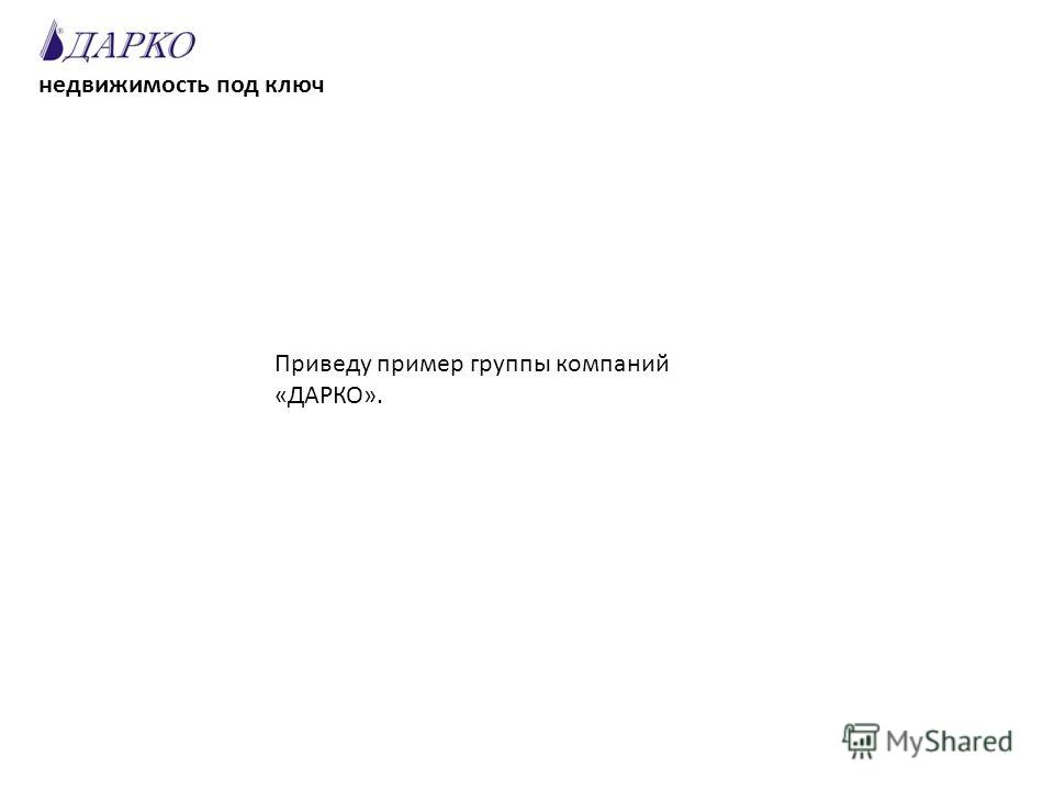 недвижимость под ключ Приведу пример группы компаний «ДАРКО».