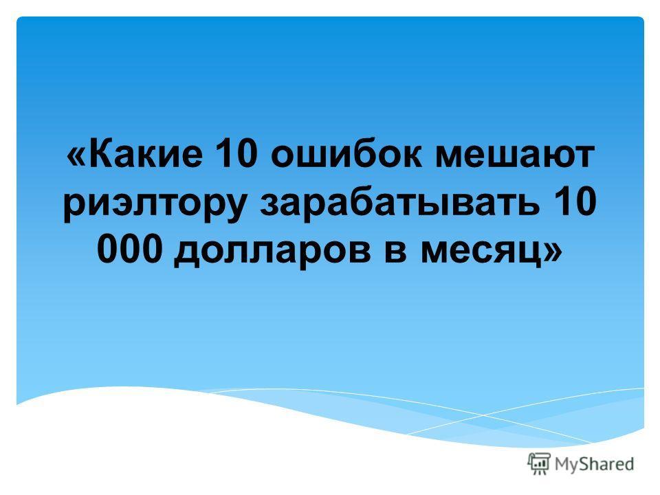 «Какие 10 ошибок мешают риэлтору зарабатывать 10 000 долларов в месяц»