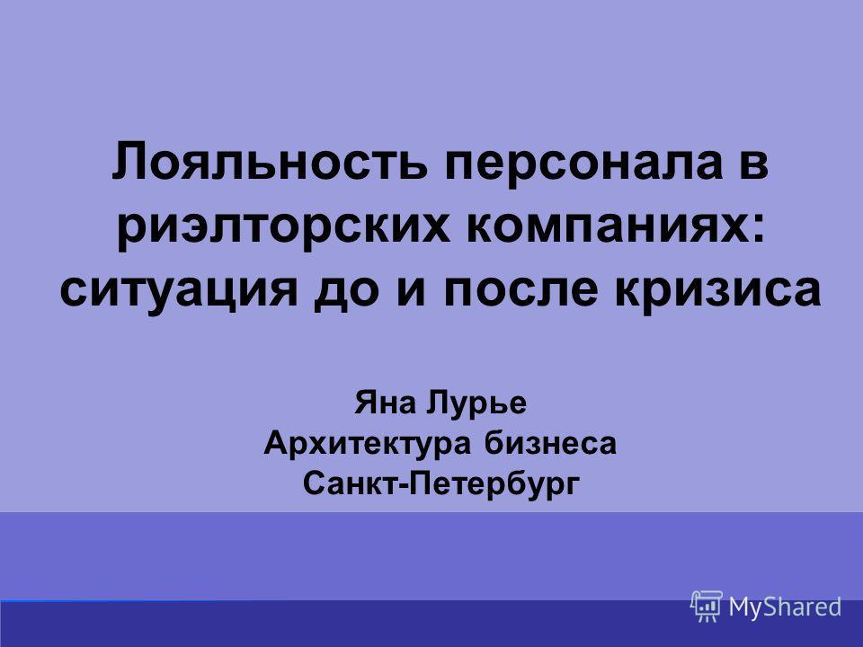 Лояльность персонала в риэлтерских компаниях: ситуация до и после кризиса Яна Лурье Архитектура бизнеса Санкт-Петербург