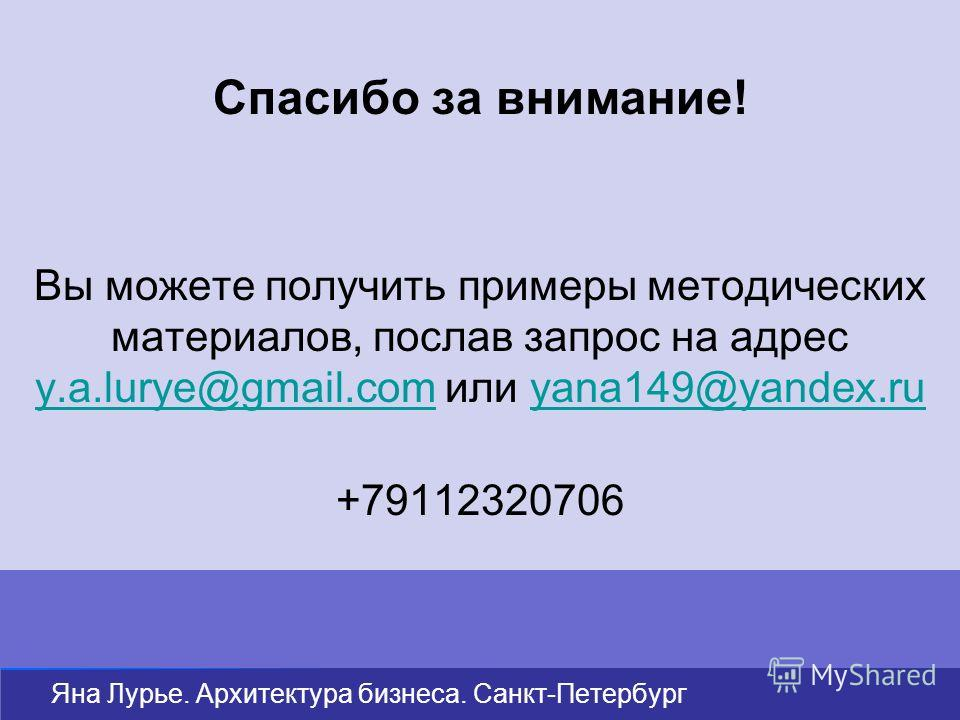 Спасибо за внимание! Вы можете получить примеры методических материалов, послав запрос на адрес y.a.lurye@gmail.com или yana149@yandex.ru y.a.lurye@gmail.comyana149@yandex.ru +79112320706 Яна Лурье. Архитектура бизнеса. Санкт-Петербург