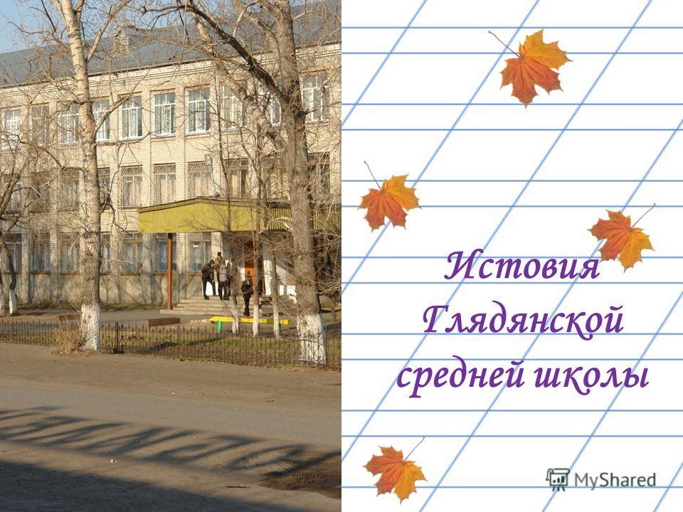 Истовия Глядянской средней школы
