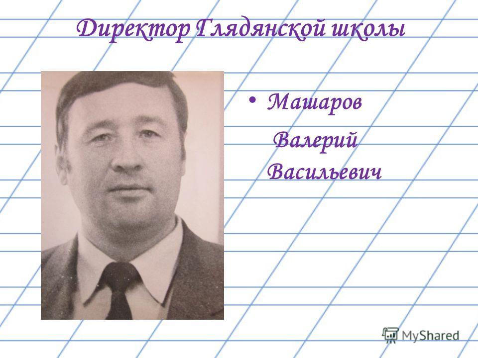 Директор Глядянской школы Машаров Валерий Васильевич