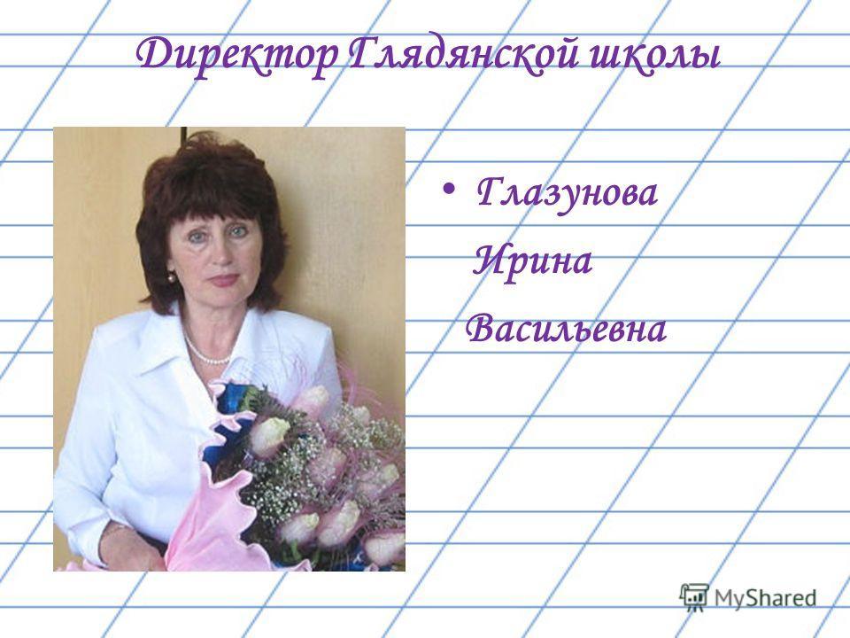 Директор Глядянской школы Глазунова Ирина Васильевна